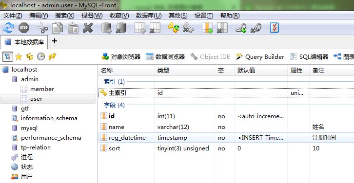 mysql数据表字段处理常见sql整理